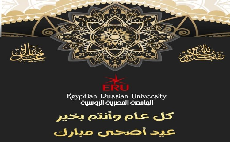 The Egyptian Russian University congratulates you on the occasion of Eid Al-Adha